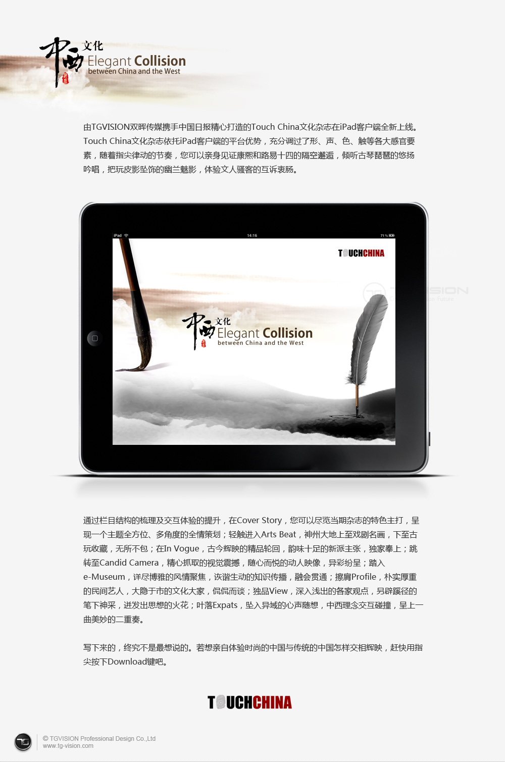 touchchina_p1.jpg